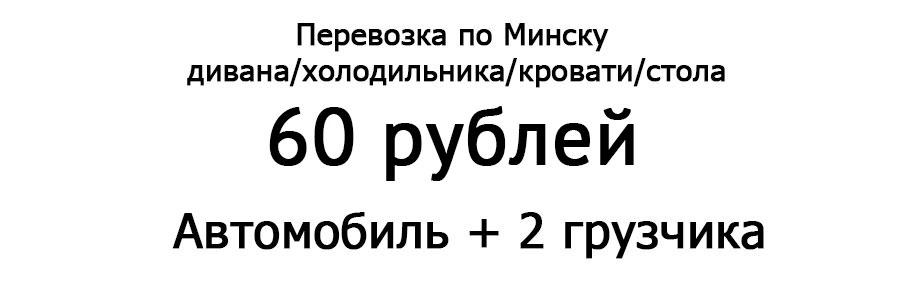 Цена за перевозку холодильника с грузчиками в Минске